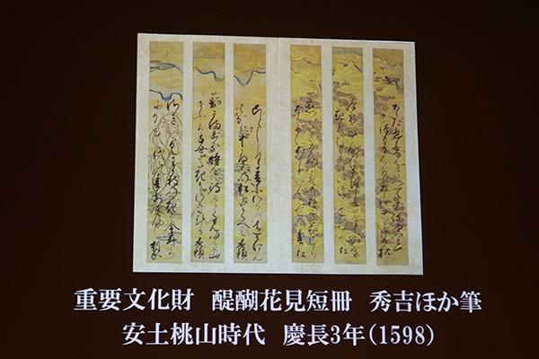 重要文化財「醍醐花見短冊」安土桃山時代、慶長3年(1598)、醍醐寺蔵