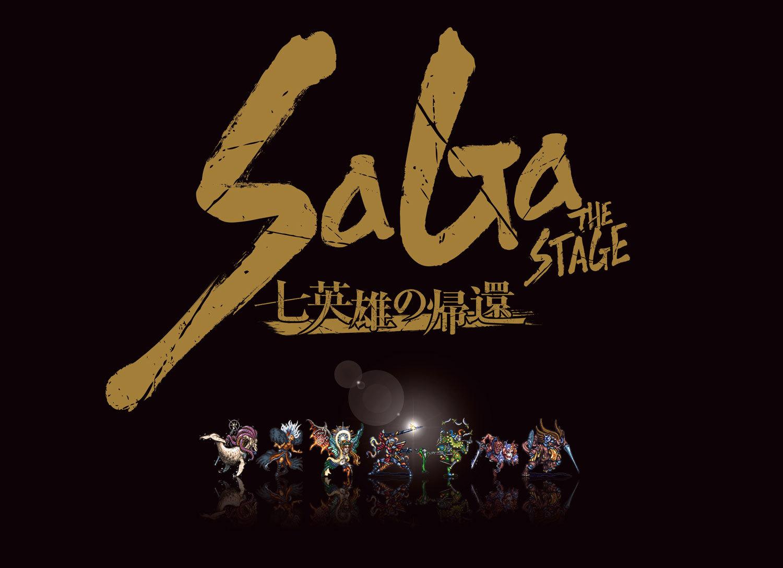『SaGa THE STAGE ~七英雄の帰還~』