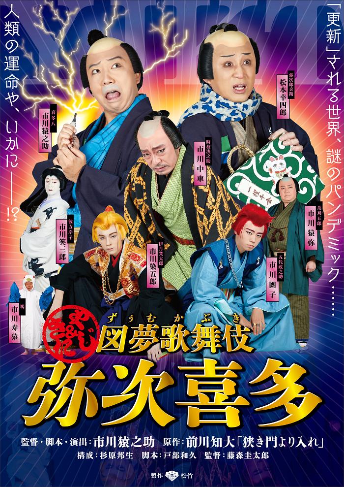 「図夢歌舞伎『弥次喜多』」 12月26日よりレンタル配信開始 /(C)松竹
