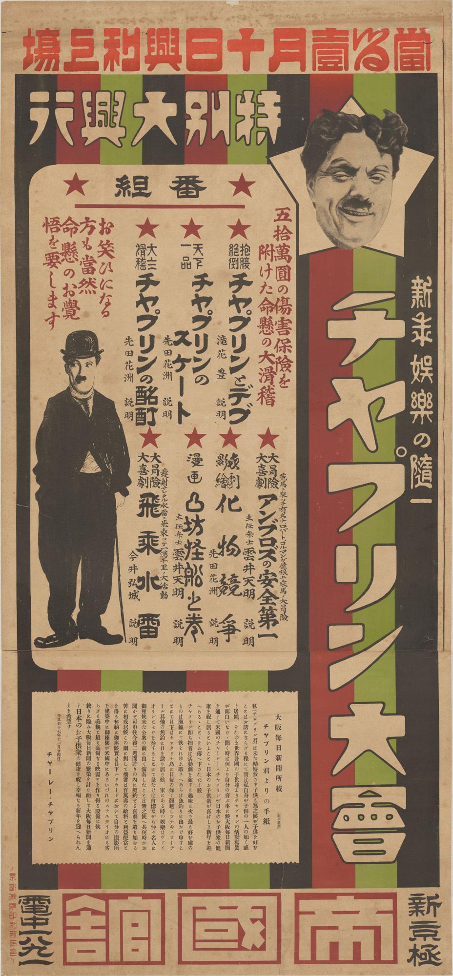 『チャプリン大会』(1919年)