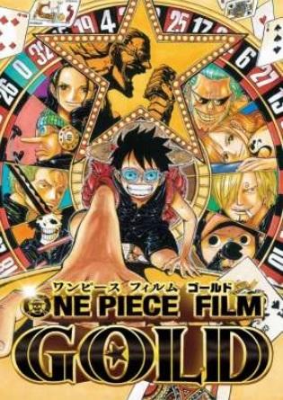『ONE PIECE FILM GOLD』メインビジュアル ©尾田栄一郎/2016「ワンピース」製作委員会