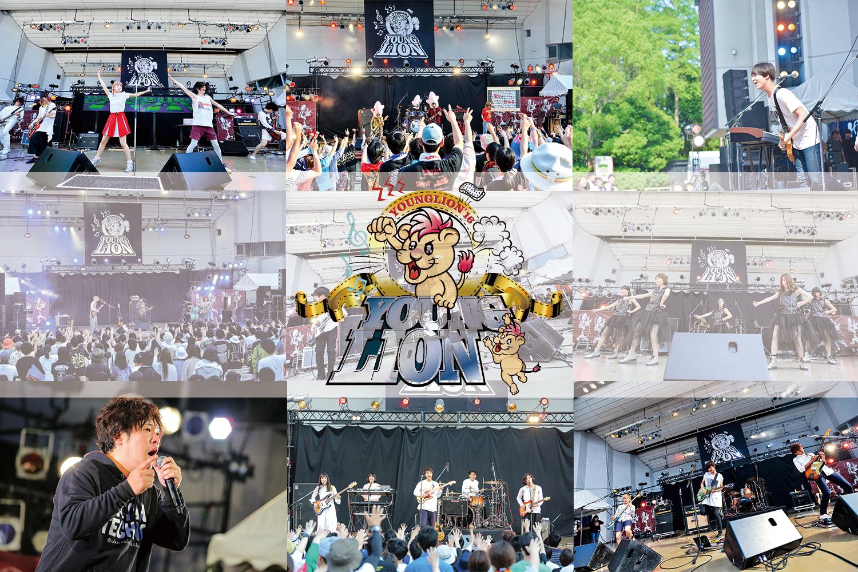 ヤングライオン祭16