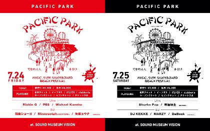 Rickie-G、PES、Michael Kaneko、ShurknPap、釈迦坊主ら出演の2Days音楽イベント『PACIFIC PARK』が今週末に開催