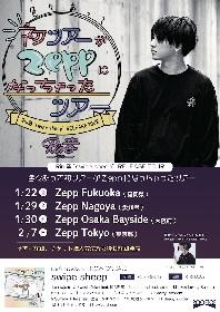 Rin音、東名阪福ZEPPツアーを2021年に開催決定