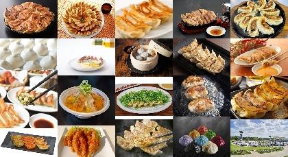 全国のご当地ぎょうざが愛知に集結、日本最大級の餃子イベント『全日本ぎょうざ祭り2021春』間もなく開催