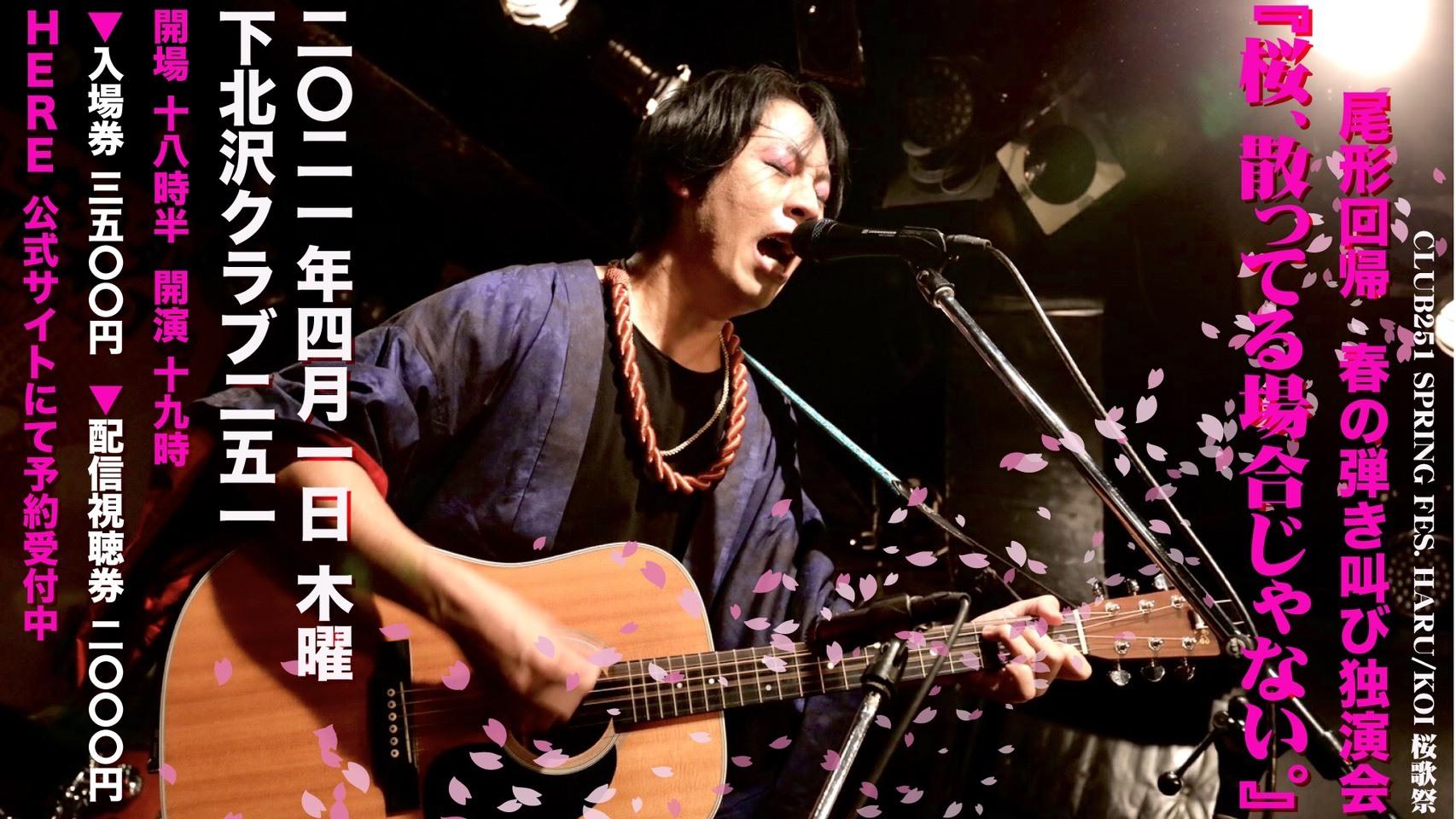 『春の弾き叫び独演会 〜桜、散ってる場合じゃない〜』フライヤー