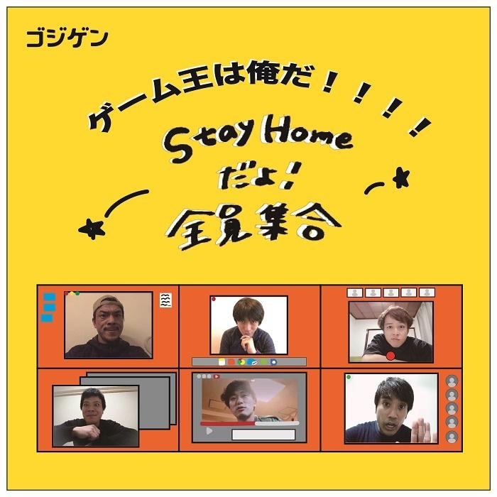『ゲーム王は俺だ!!!!~StayHomeだよ!全員集合~』