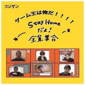 ゴジゲン、初めてのオンラインイベント『ゲーム王は俺だ!!!!~StayHomeだよ!全員集合~』の開催が決定