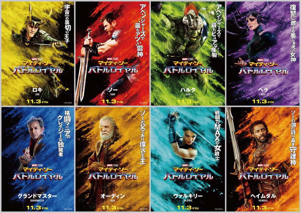 『マイティ・ソー バトルロイヤル』日本版キャラポスター (C)Marvel Studios 2017