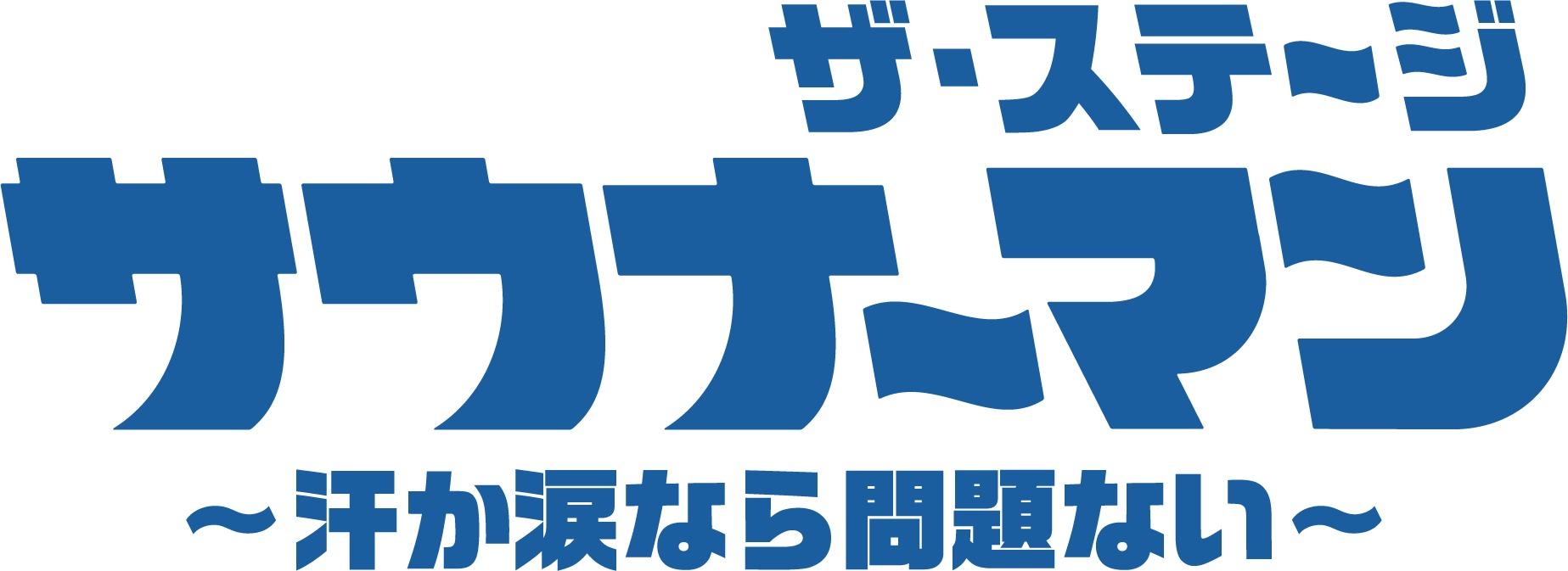 (C)「サウナーマン ザ・ステージ 〜汗か涙なら問題ない〜」製作委員会
