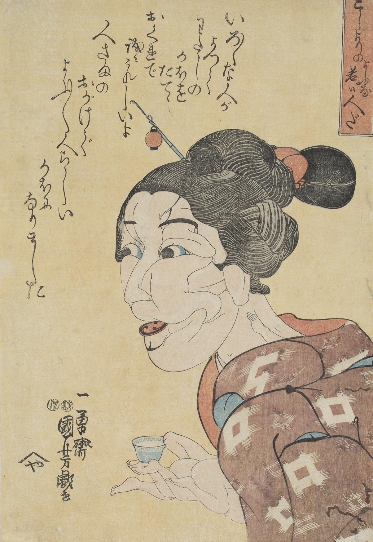 歌川国芳「としよりのよふな若い人だ」 名古屋市博物館蔵(尾崎久弥コレクション)