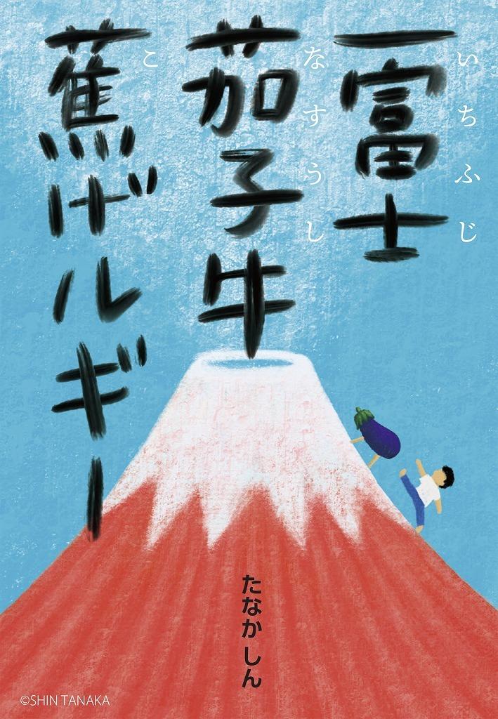 「一富士茄子牛焦げルギー」原作本(著: たなかしん/出版社: BL出版)
