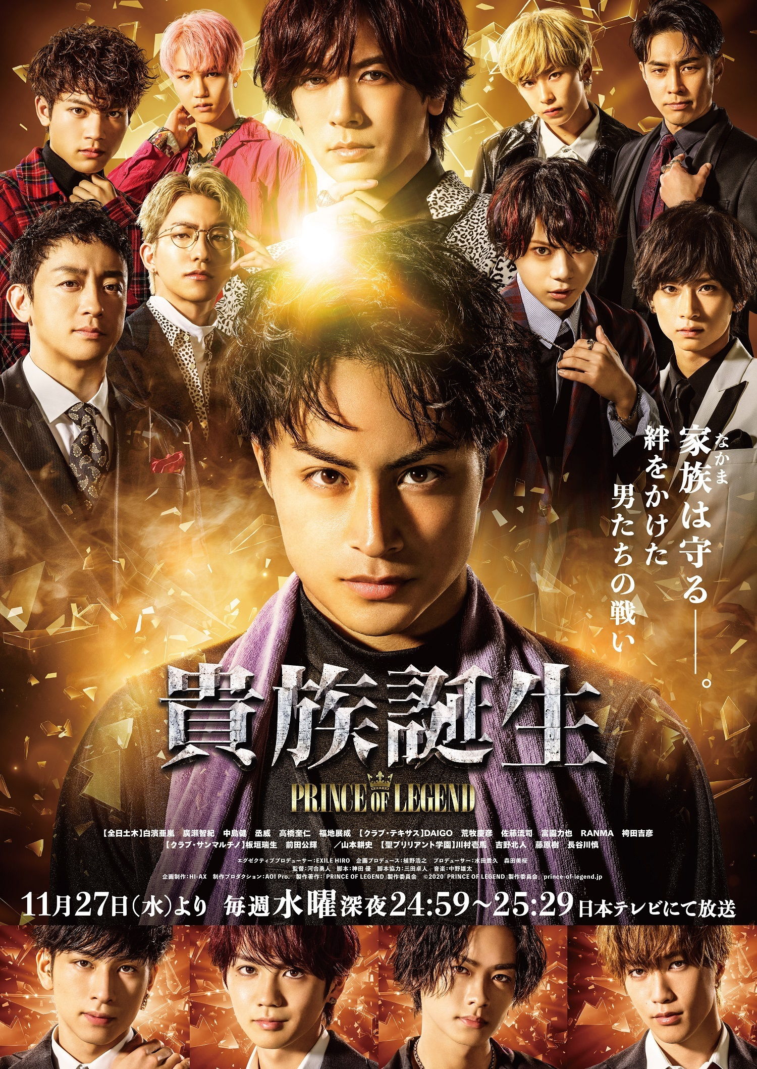 ドラマ『貴族誕生 -PRINCE OF LEGEND-』ポスタービジュアル (C)2020「PRINCE OF LEGEND」製作委員会