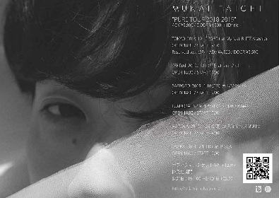 向井太一、アルバム『PURE』を11月にリリース決定 全国ツアーの開催も発表に