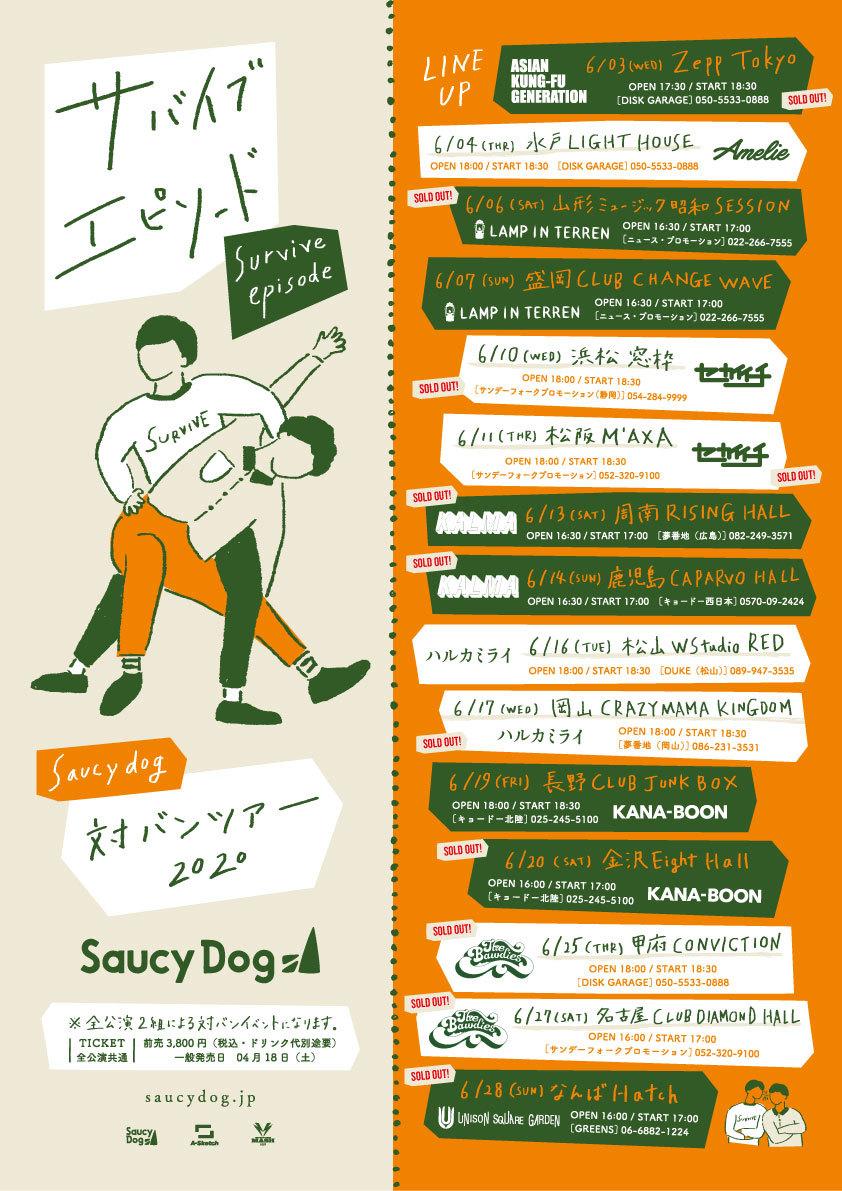 Saucy Dog 対バンツアー2020『サバイブエピソード』