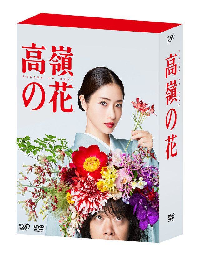 「高嶺の花」Blu-ray BOXのジャケット。