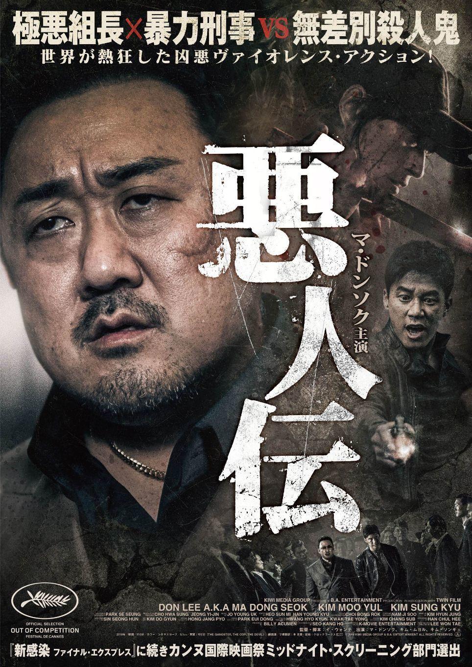 映画『悪人伝』ポスタービジュアル