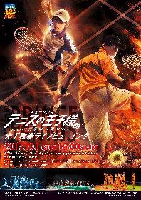ミュージカル『テニスの王子様』3rdシーズン 日本・香港・台湾で大千秋楽公演のライブビューイングが決定