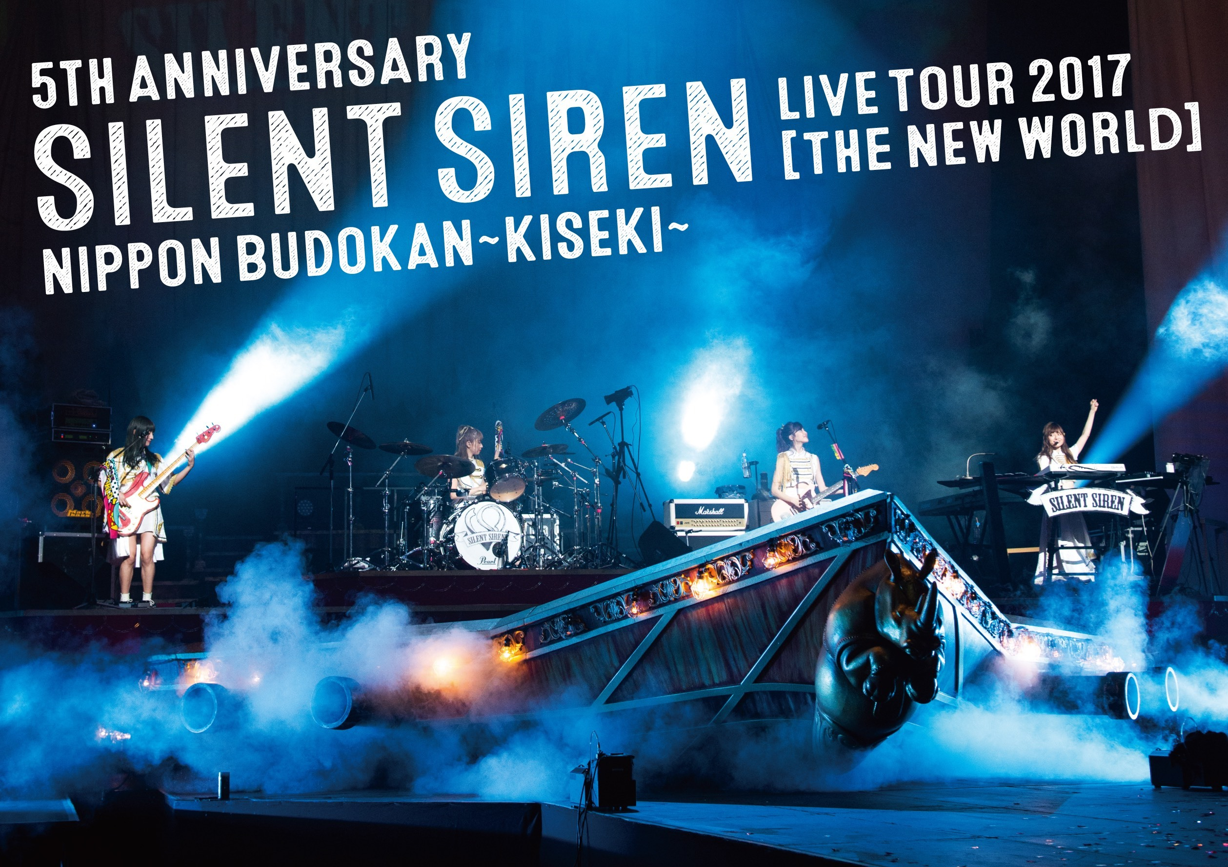 SILENT SIREN『5th ANNIVERSARY SILENT SIREN LIVE TOUR 2017「新世界」日本武道館 ~奇跡~』Blu-ray初回限定盤