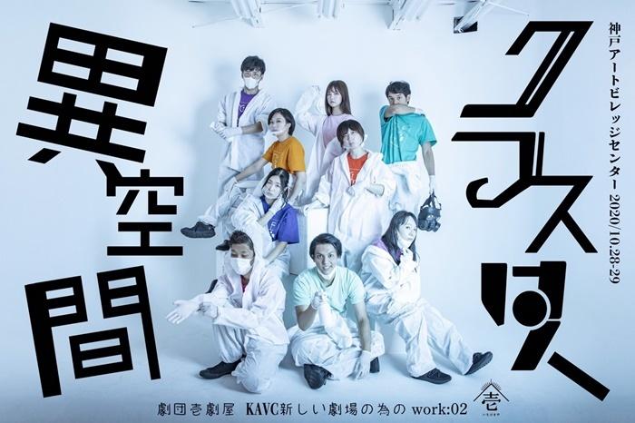 劇団壱劇屋『クラスター異空間』宣伝ビジュアル。