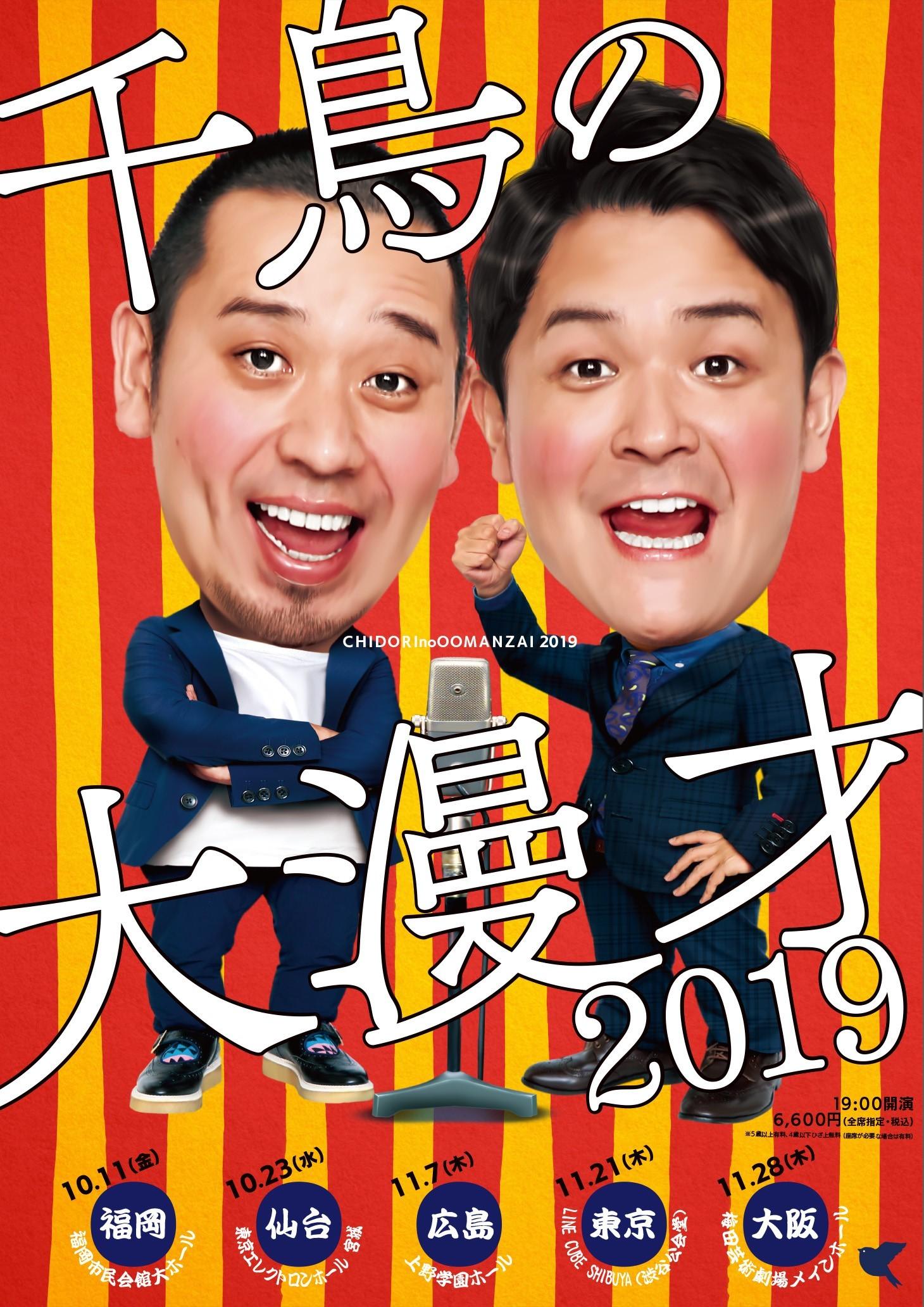 千鳥の大漫才2019