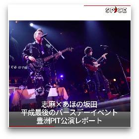 志麻×あほの坂田ライブレポ、amazarashiなど【12/13(木)オススメ音楽記事】