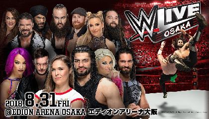 『WWE LIVE OSAKA』に日本人の男女スーパースターが大阪上陸 戸澤陽が3度目、カイリ・セインが初凱旋!
