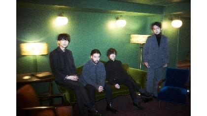 indigo la End、ツアー・大阪城音楽堂公演をテレ朝チャンネル1で生中継(コメントあり)