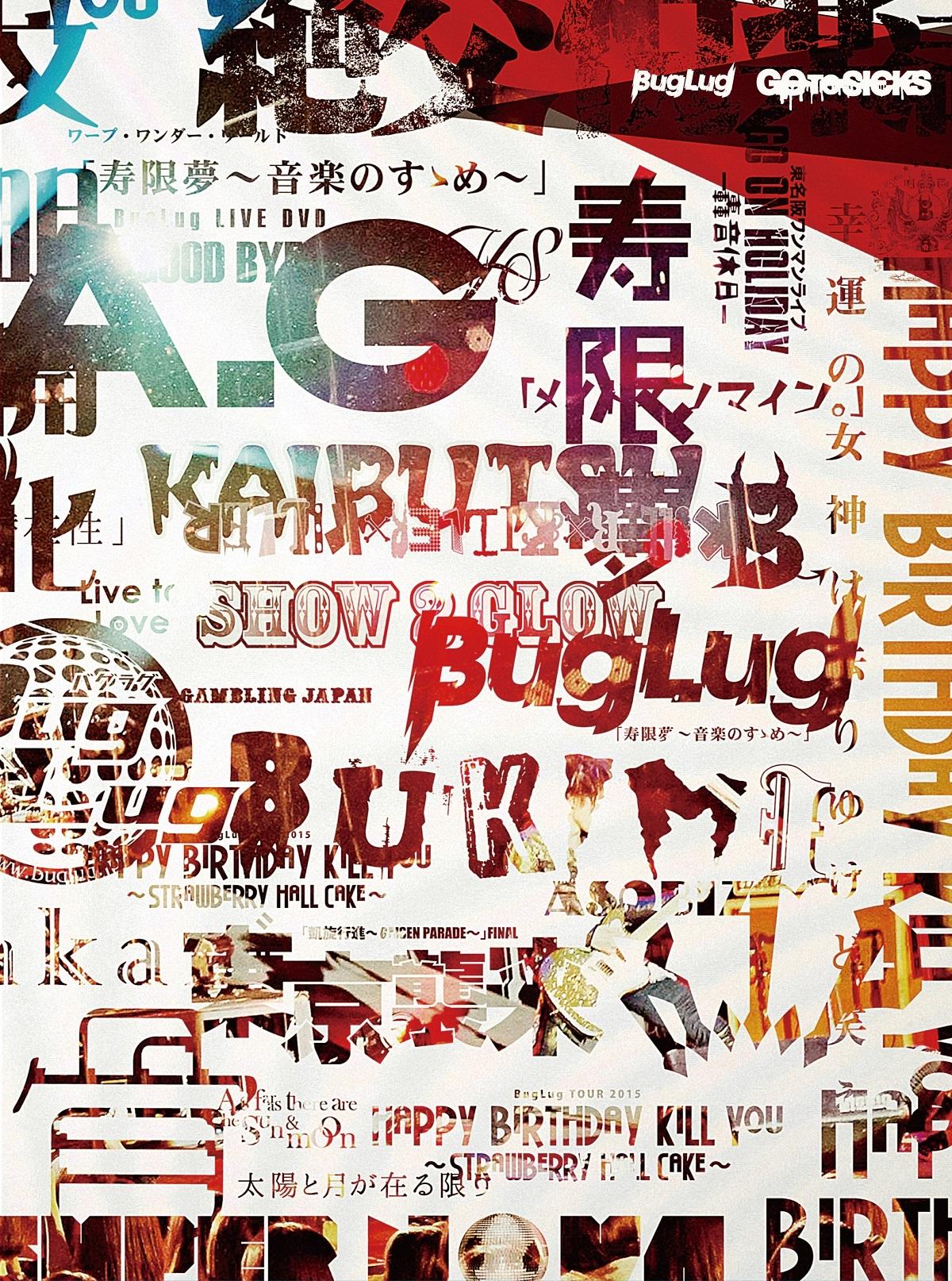 BugLug LIVE DVD『GO TO SICKS』初回限定豪華盤