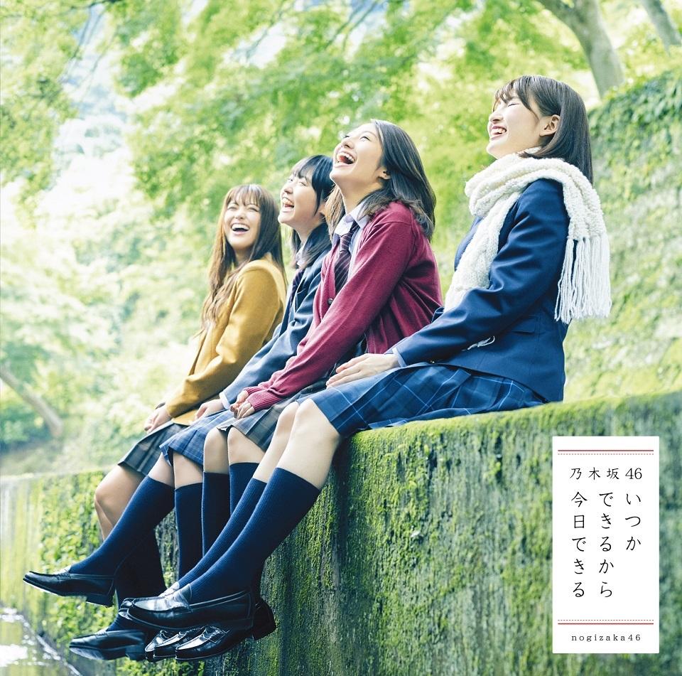 乃木坂46「いつかできるから今日できる」初回盤C
