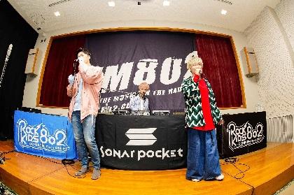 Sonar Pocket 閉校する高校をサプライズ訪問、ライブ披露し想い出作り