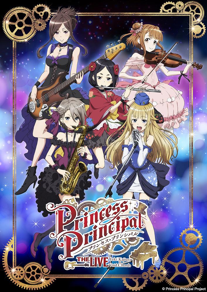 『プリンセス・プリンシパル THE LIVE Yuki Kajiura×Void_Chords』キービジュアル (C)Princess Principal Project
