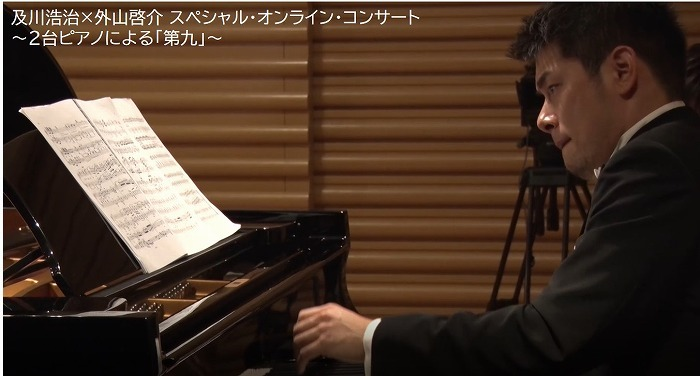 『及川浩治×外山啓介 スペシャル・オンライン・コンサート ~2台ピアノによる「第九」~』収録の様子