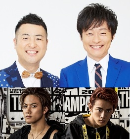 MCに和牛、THE RAMPAGE from EXILE TRIBEの岩谷翔吾&浦川翔平! 関西から発信する新たな音楽番組『ギュッとミュージック』が誕生、番組連動イベントも開催