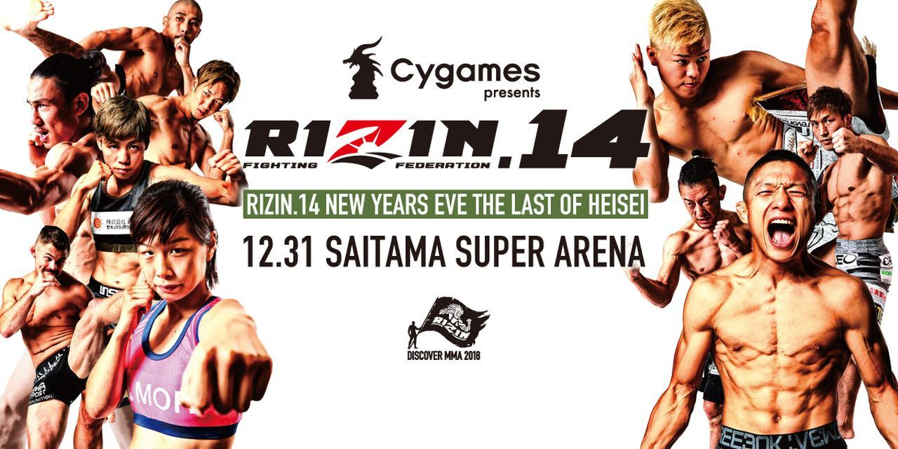 12月31日(月)にさいたまスーパーアリーナで開催される『Cygames presents RIZIN.14』
