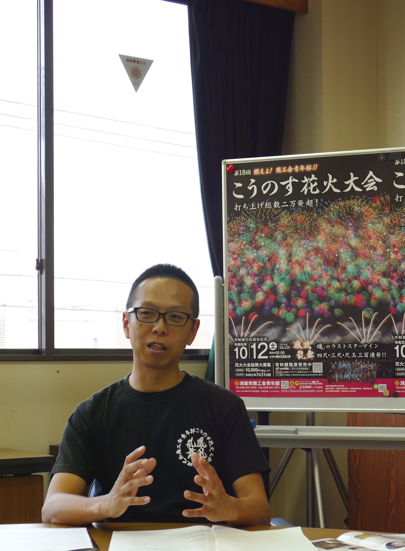 こうのす花火大会 広報部会長 豊島直樹氏