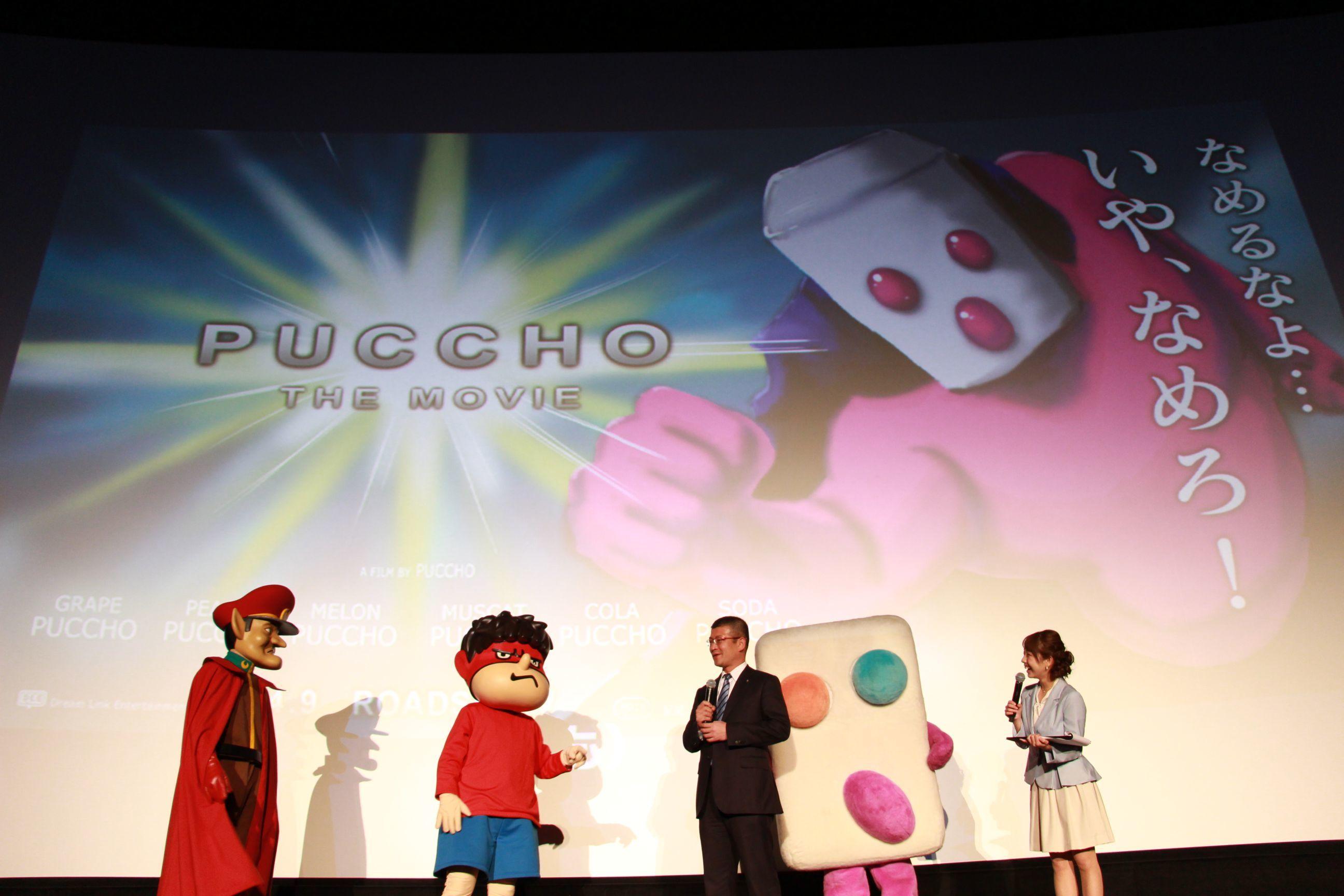ぷっちょくんが披露した『PUCCHO THE MOVIE』のビジュアル 実現するかは不明