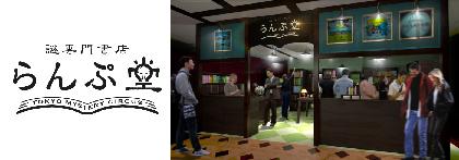 リアル脱出ゲームのSCRAPがプロデュースする本屋「謎専門書店 らんぷ堂」が東京ミステリーサーカス内にオープン