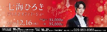七海ひろき、クリスマスディナーショーの開催が決定