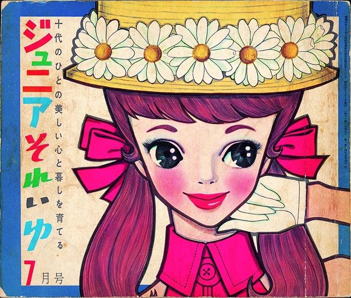 『ジュニアそれいゆ』第35号(1960年)