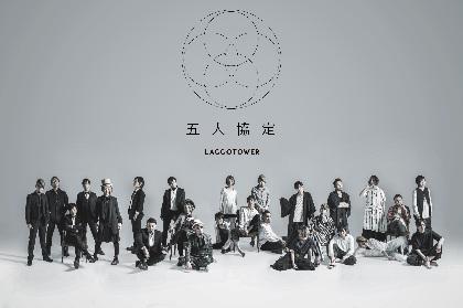 LACCO TOWER、新曲「閃光」が2020ザスパクサツ群馬公式応援ソングに決定 メジャーデビュー5 周年企画『五人協定』が始動