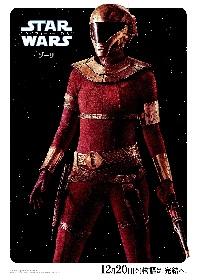 『スター・ウォーズ/スカイウォーカーの夜明け』新キャラ・ゾーリら13名のキャラクターポスターを一挙公開 最新映像も解禁に