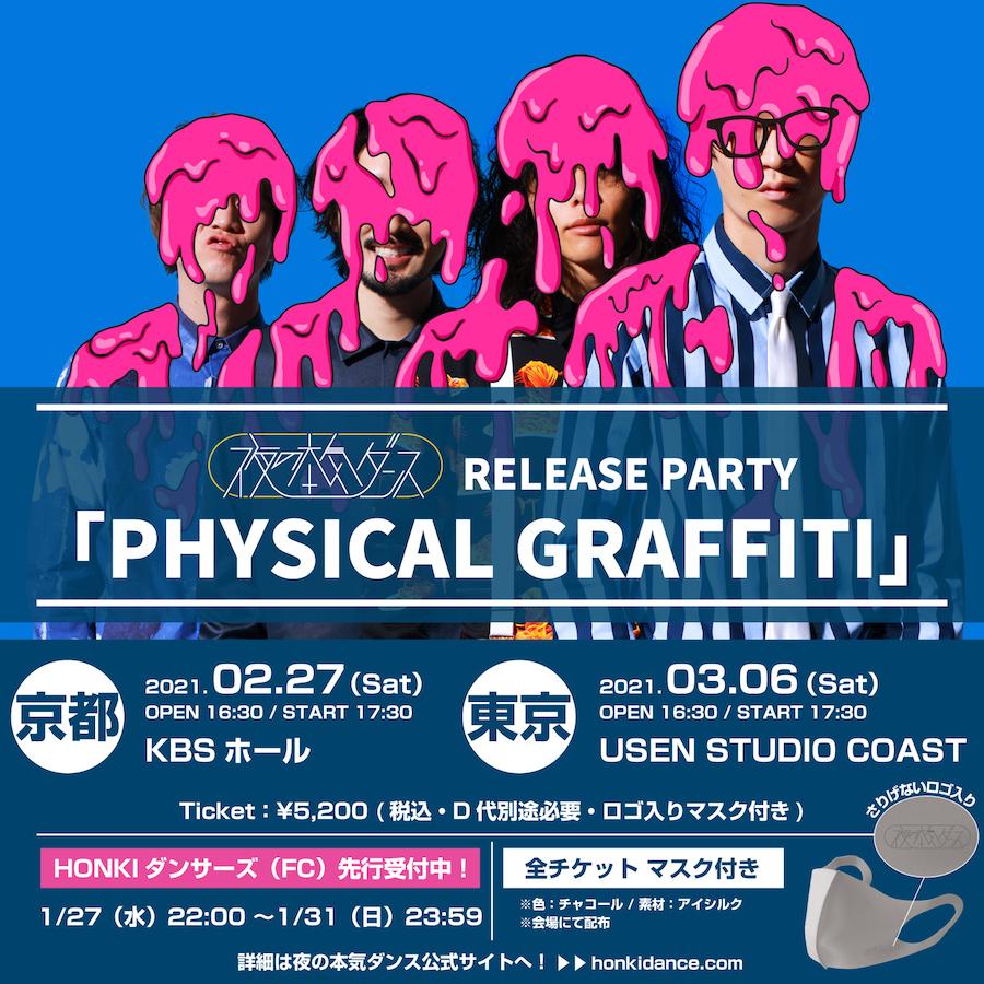 夜の本気ダンス RELEASE PARTY「PHYSICAL GRAFFITI」