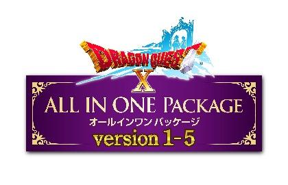 本日発売!『ドラゴンクエストX オールインワンパッケージ version 1-5』テレビCM映像を公式サイトで公開