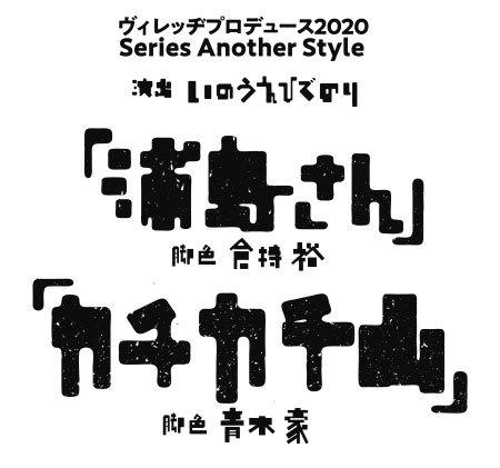 ヴィレッヂプロデュース2020 Series Another Style『浦島さん』『カチカチ山』