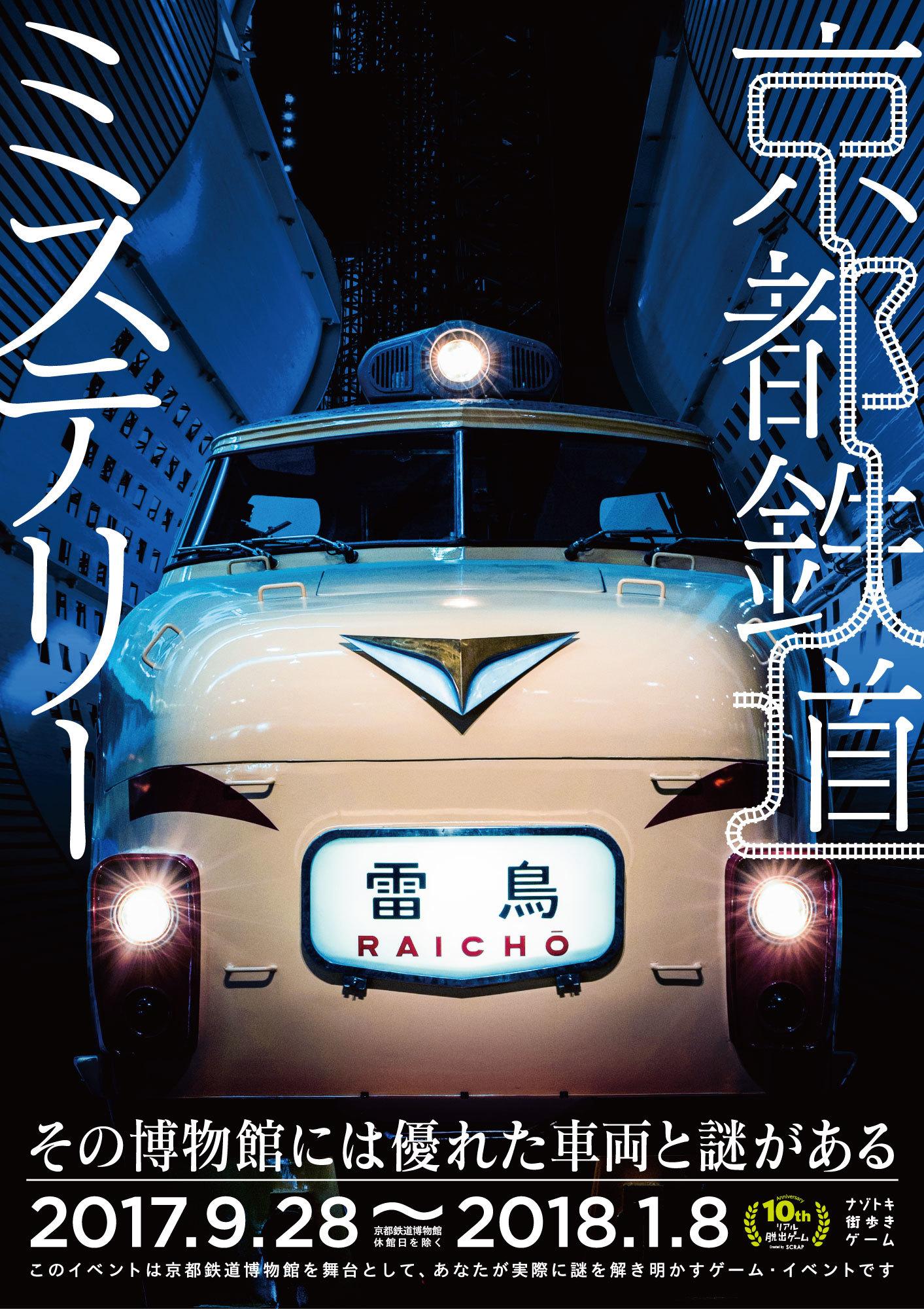 ナゾトキ街歩きゲーム「京都鉄道ミステリー」