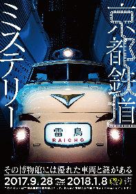 リアル脱出ゲーム誕生の地「京都」で、ナゾトキ街歩きゲーム『京都鉄道ミステリー』が9月より開催