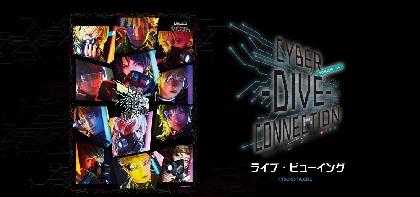 「ツキウタ。」ステージ第7幕『CYBER-DIVE-CONNECTION』の大千秋楽公演が全国の映画館で生中継
