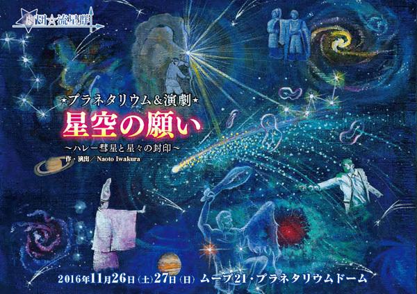 『星空の願い』公演チラシ 絵:松井智恵美
