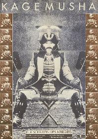 『旅する黒澤明』展 世界30か国のポスターから黒澤作品の国際性を読み解く